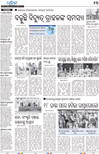 Welcome to Dharitri - E Paper