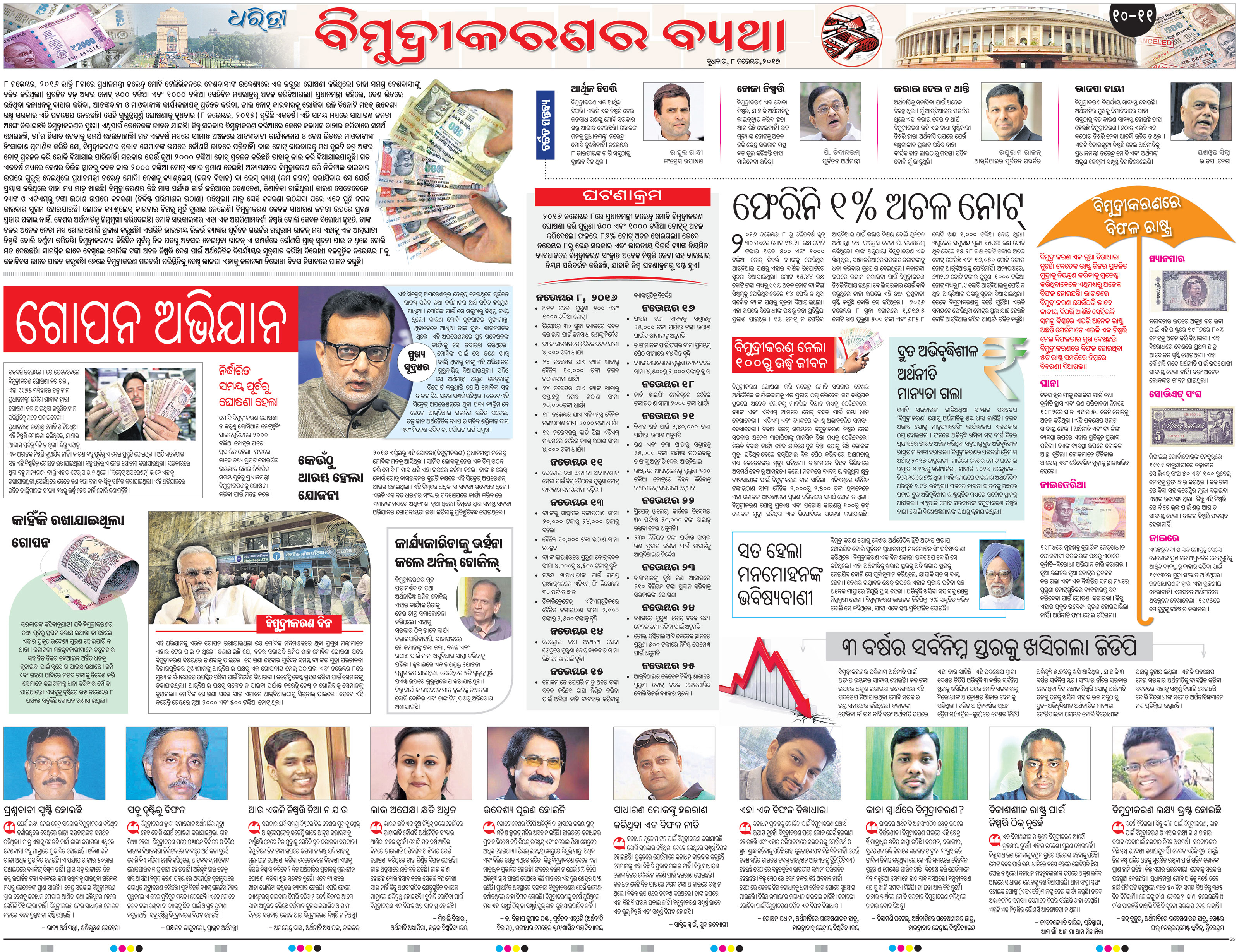 dharitri e paper Dharitri epaper: dharitri is a leading oriya language daily newspaper that is published from bhubaneswar, in the state of orissa, in india it was established.
