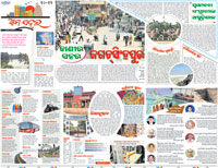 Welcome to Dharitri - Berhampur Edition