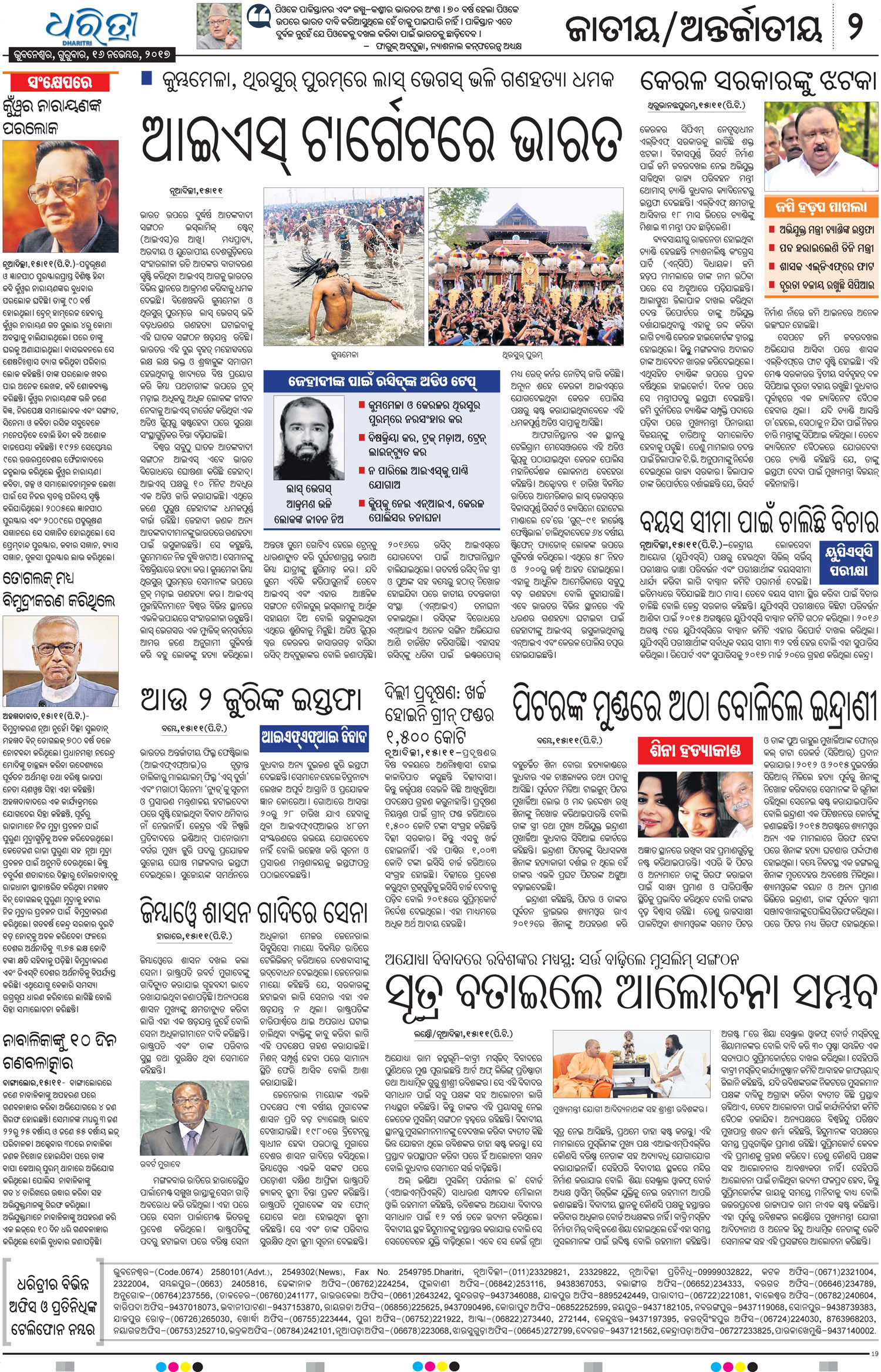 dharitri e paper Page 1 page 2 34/2017 nonne | previous page ii next pages http://www dharitricom/bhubaneswar/060217p18htm 22.