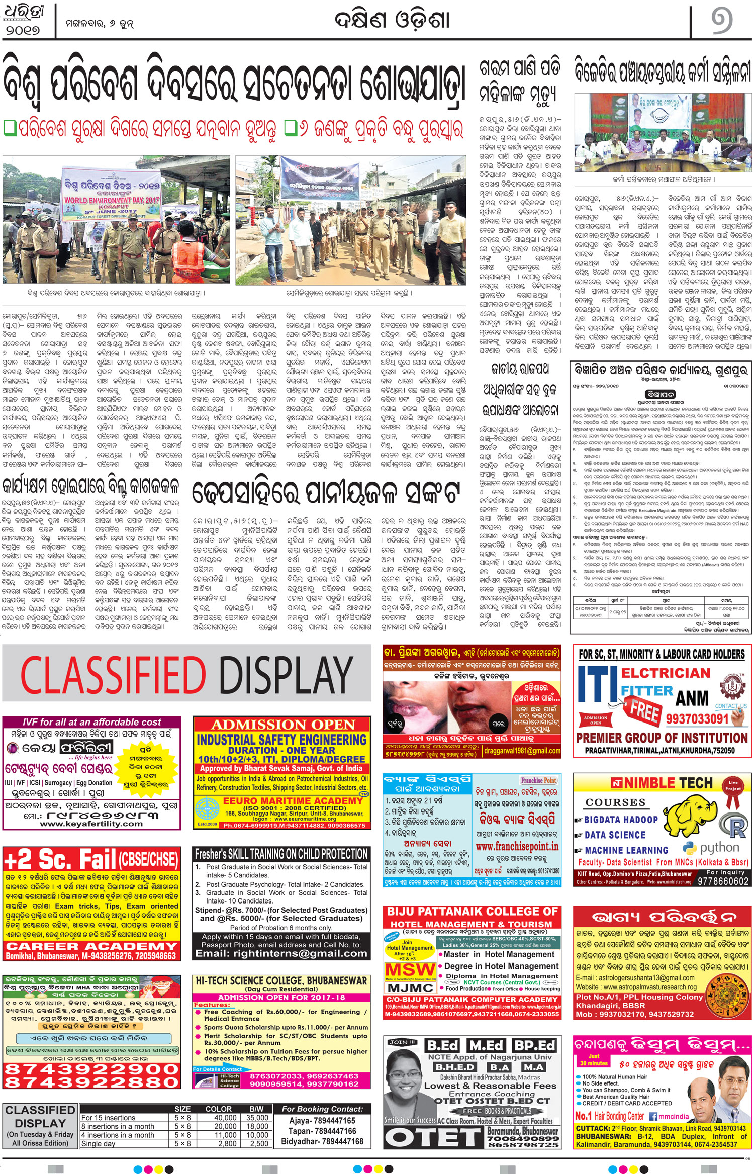 Index of /e-Paper/Rayagada/060617/images1