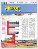 Welcome to Dharitri - Chhutidina