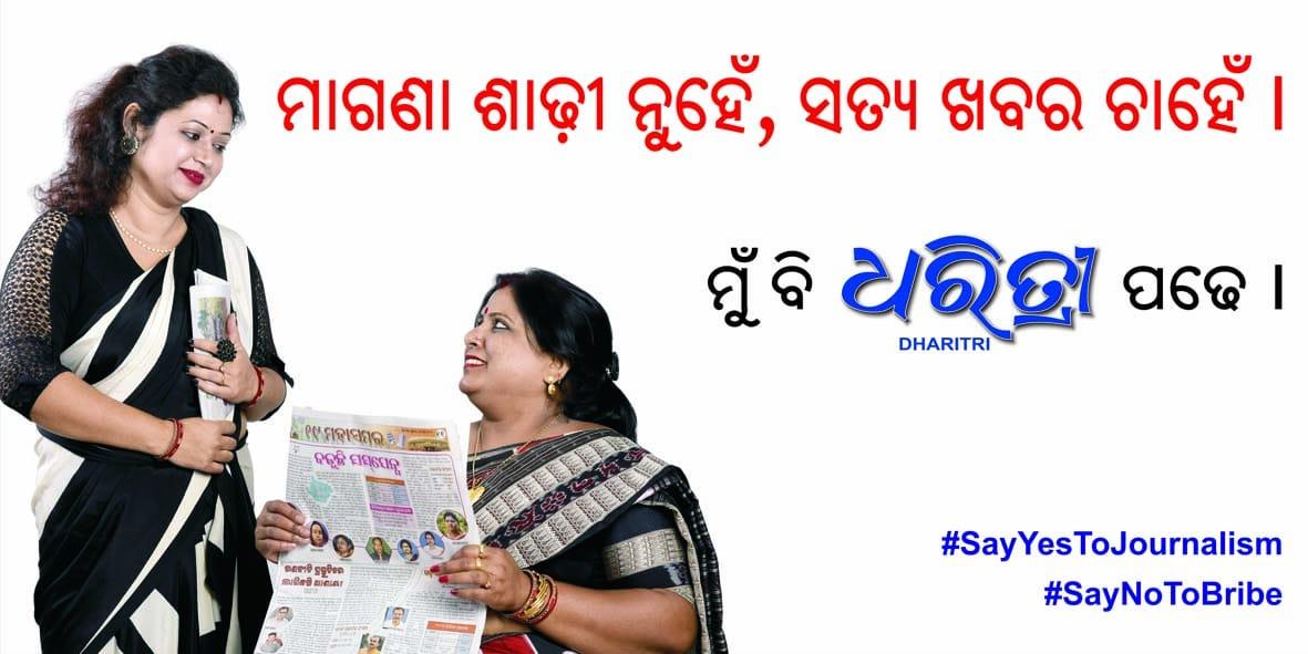 Why Dharitri