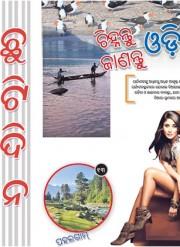 Chhuti Dina