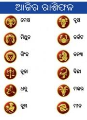 Dharitri Horoscope | Raasiphala