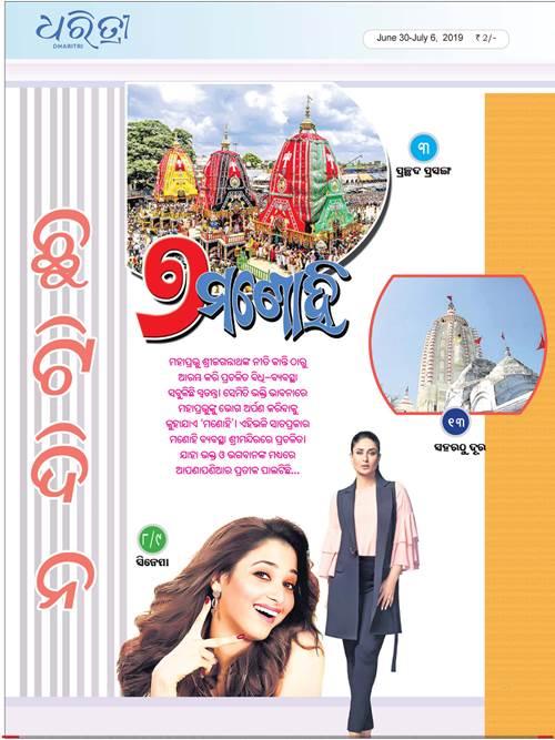 Oriya News Paper Dharitri | Dharitri Newspaper | Dharitri