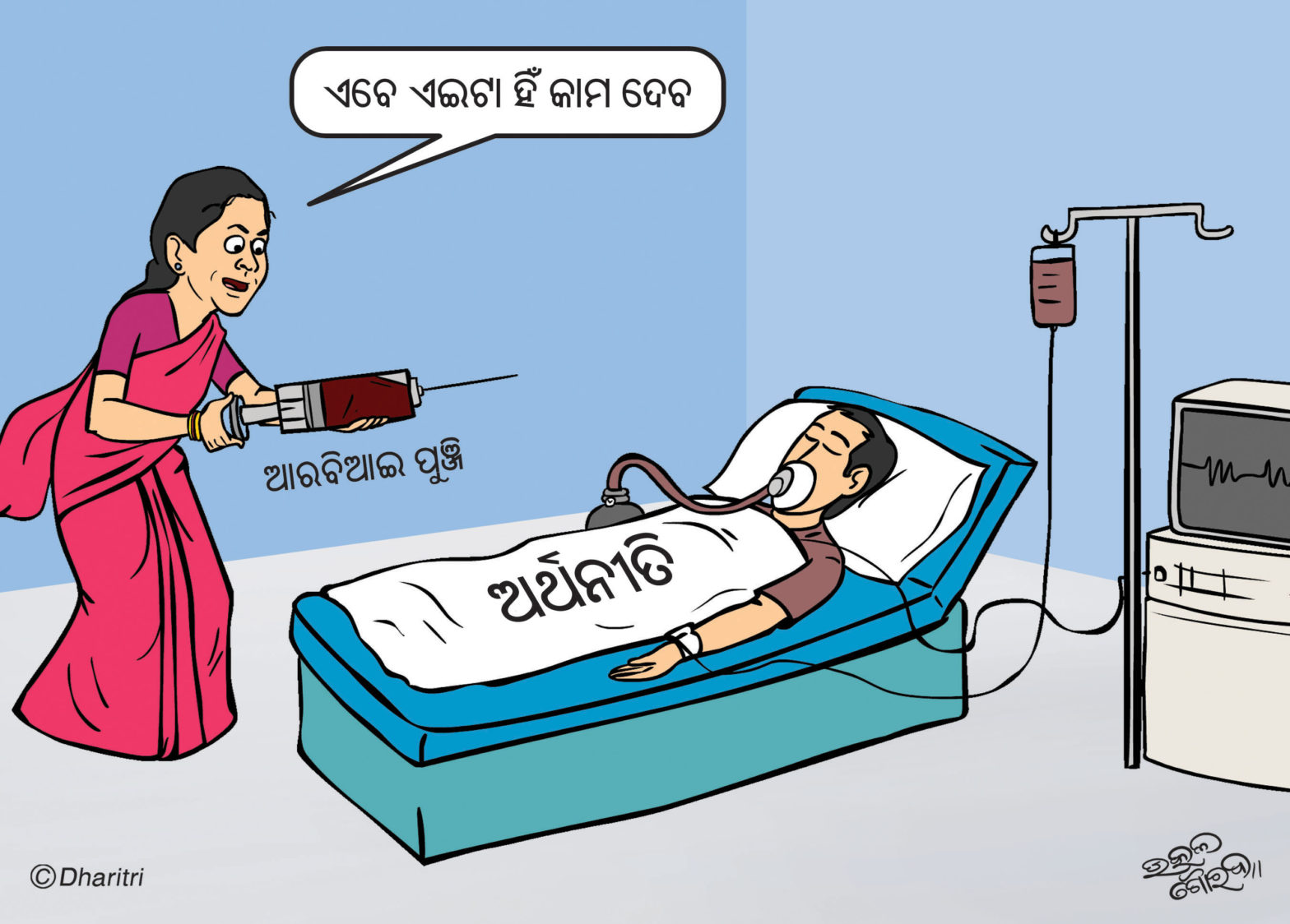 Dharitri Cartoon
